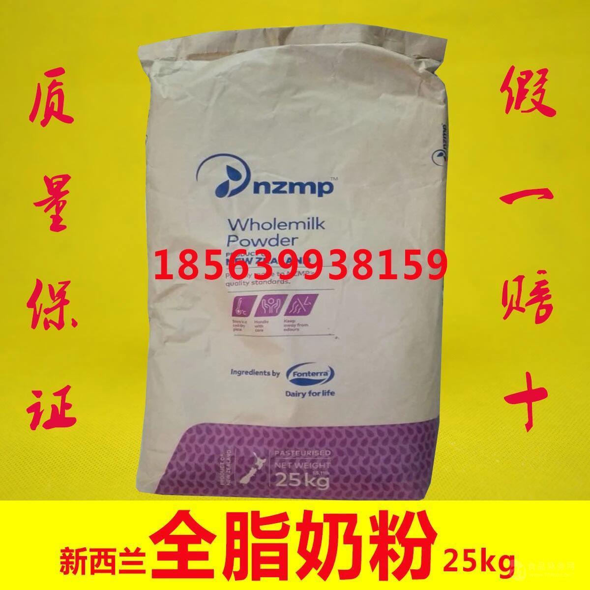 新西兰恒天天然食品级全脂奶粉 全脂乳粉价格