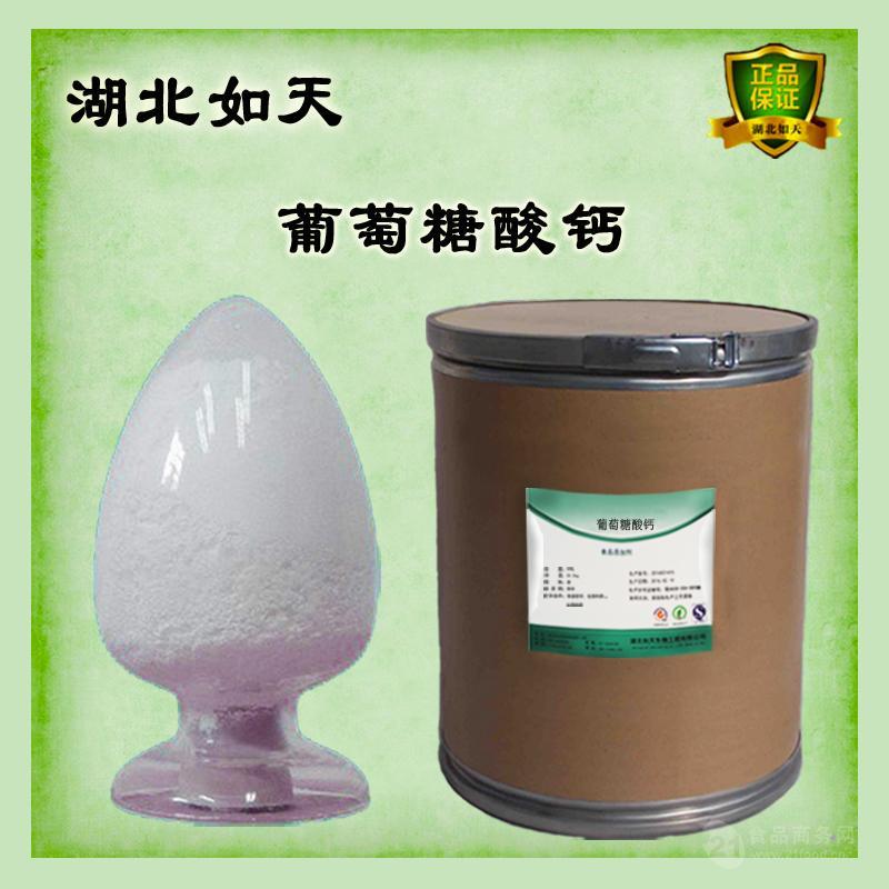 湖北武汉葡萄糖酸钙厂家现货供应量大从优