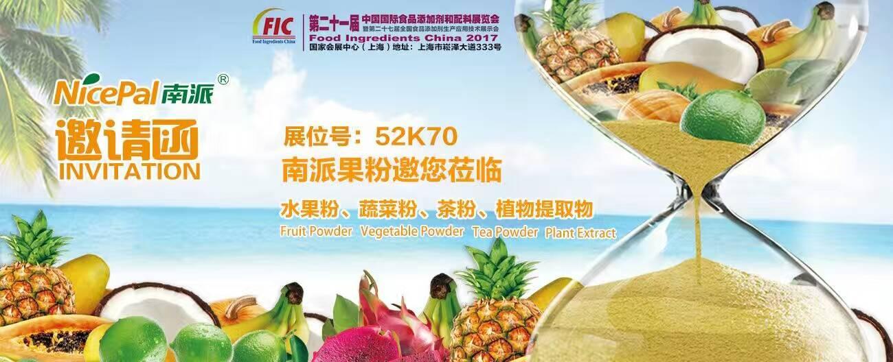 2017FIC中国国际食品添加剂和配料展览会