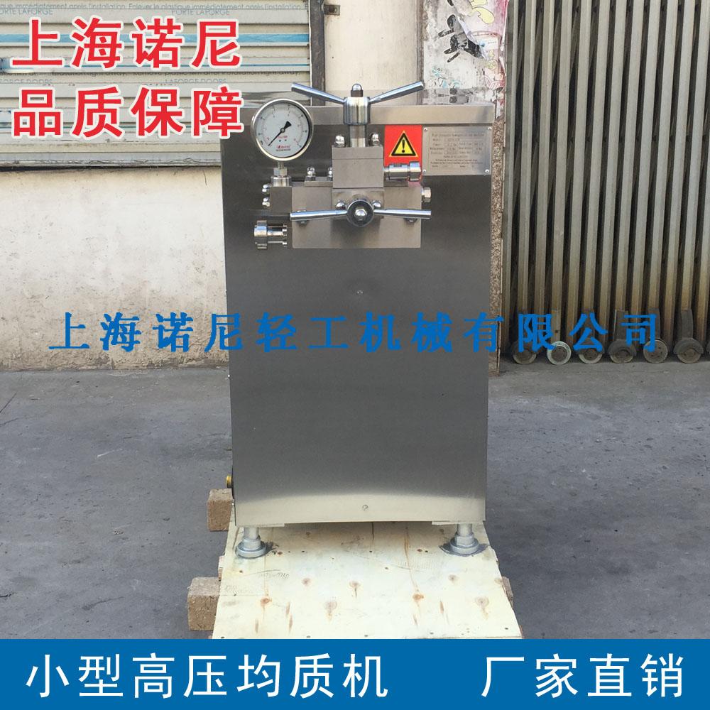 小型均质机 高压均质机