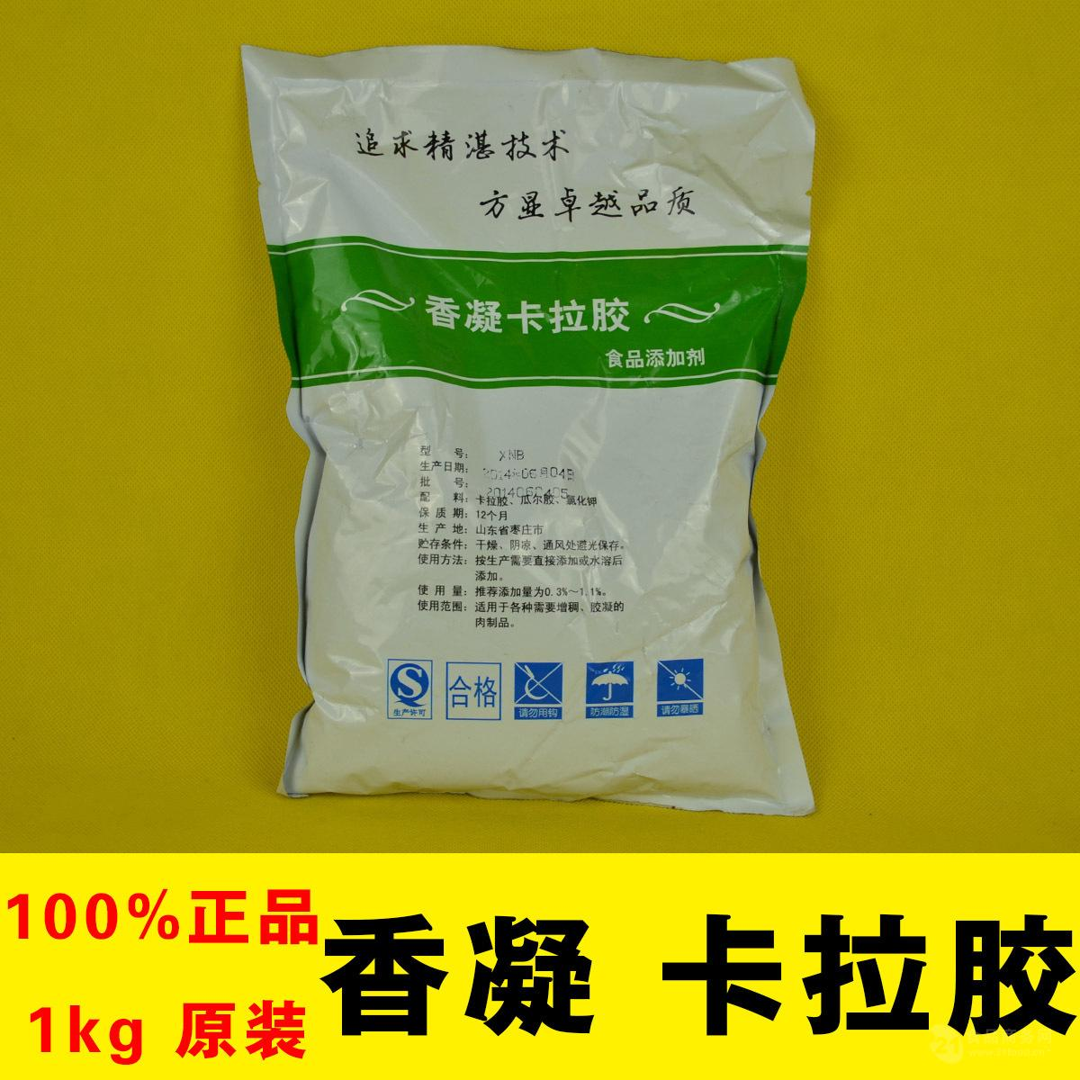 大量批发 食品添加剂增稠剂香凝卡拉胶