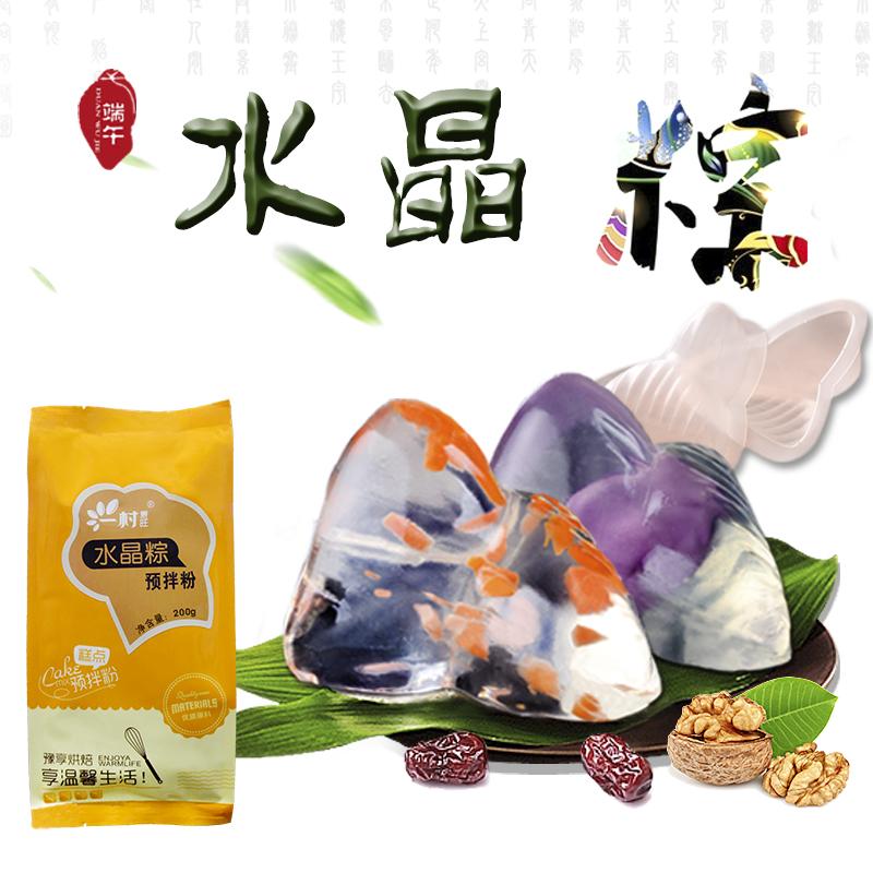 星冰粽子粉家庭饼店烘焙原料