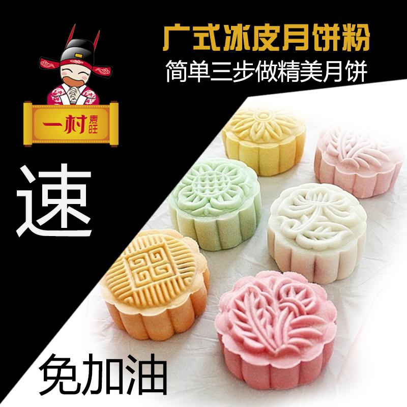 冰皮月饼粉厂家