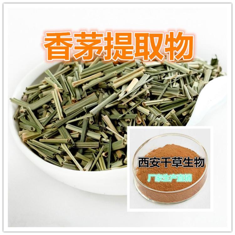 香茅粉天然原料提取传统工艺厂家直销