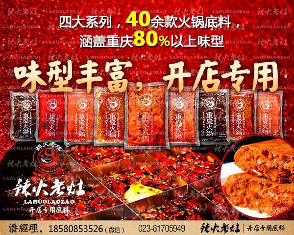 火锅鸡底料 江湖菜鸡作料 酸菜鸡底料厂家