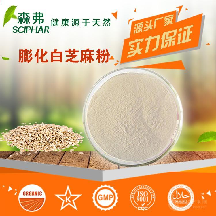 膨化白芝麻粉 十年森弗 科技膨化 营养代餐 现货包邮白芝麻熟粉