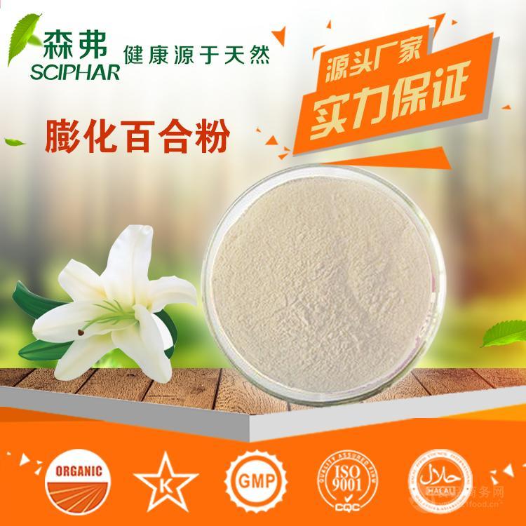 膨化百合粉 新鲜研磨 营养代餐粉 量大从优 现货百合粉