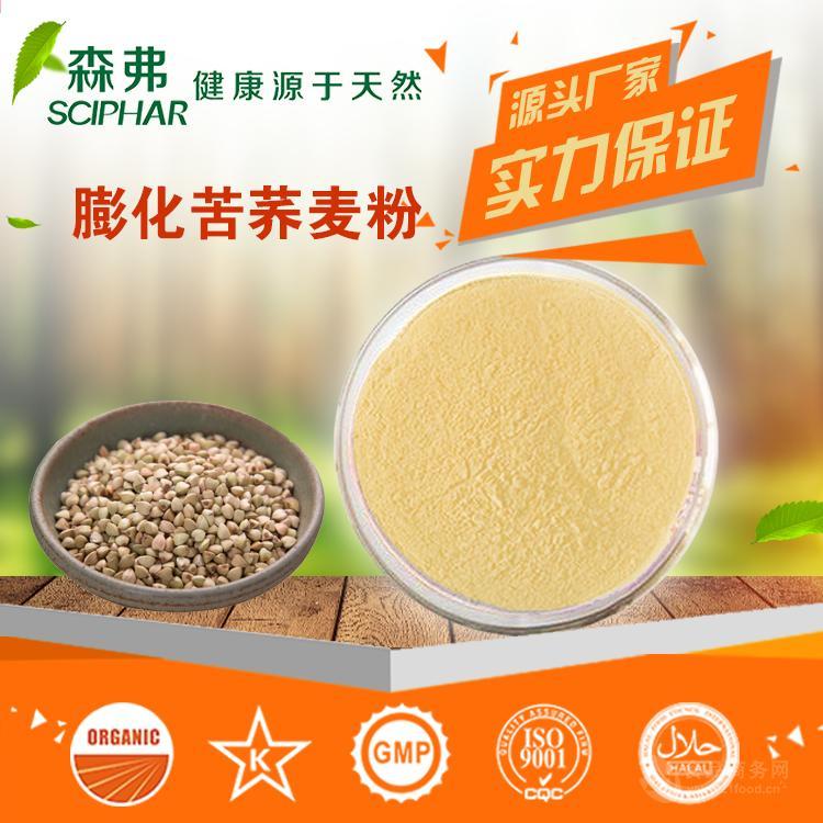 膨化苦荞麦粉 粗粮熟粉 营养代餐 低温烘焙 现货包邮苦荞粉