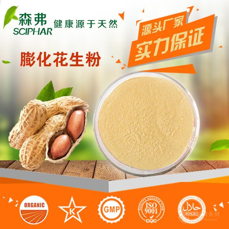 膨化花生粉 优选花生 十年森弗认证 低温烘焙新鲜研磨花生熟粉