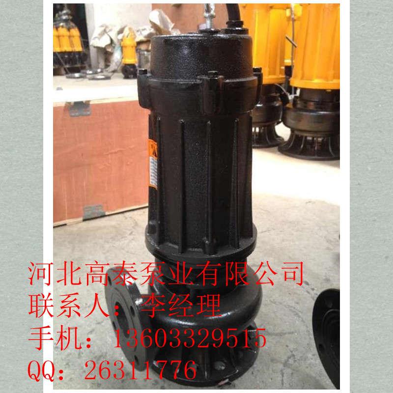 潜污泵 80WQ50-10-3潜水排污泵 河北排污泵
