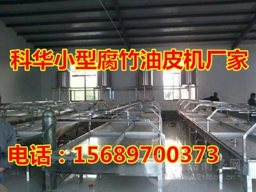 淮安商用豆油皮機厂家 腐竹机械设备