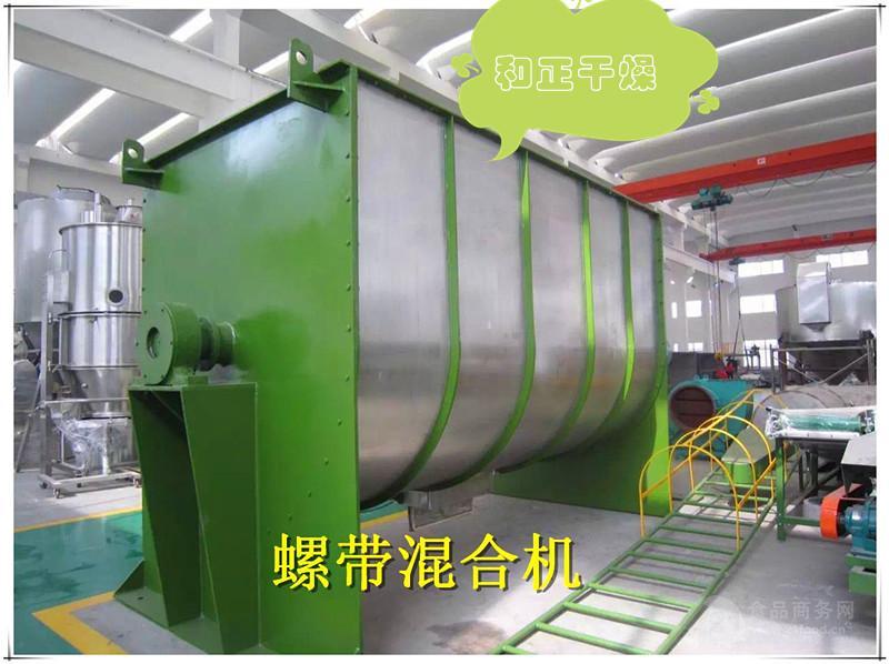 螺带混料机  化工原料混合设备  干粉混匀机