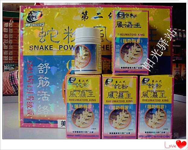 蛇粉风湿王胶囊 厂家直销_美国__保健食品-食品商务网