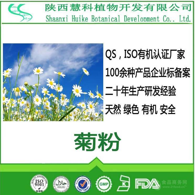 菊粉 菊芋提取物 慧科QS厂家现货 品质保证
