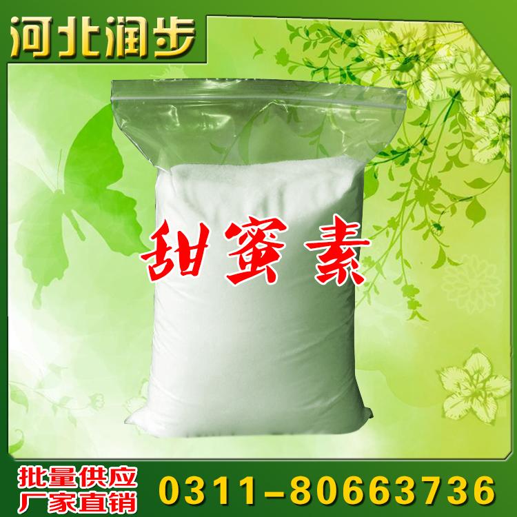 食品级甜蜜素价格 环乙基氨基磺酸钙