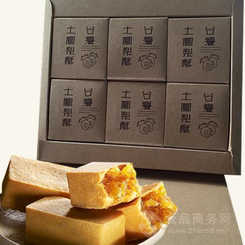 供应手工凤梨酥 知名伴手礼三种口味可选