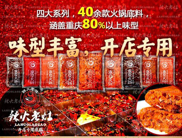 西域清油火锅 牛羊肉火锅 餐饮企业底料