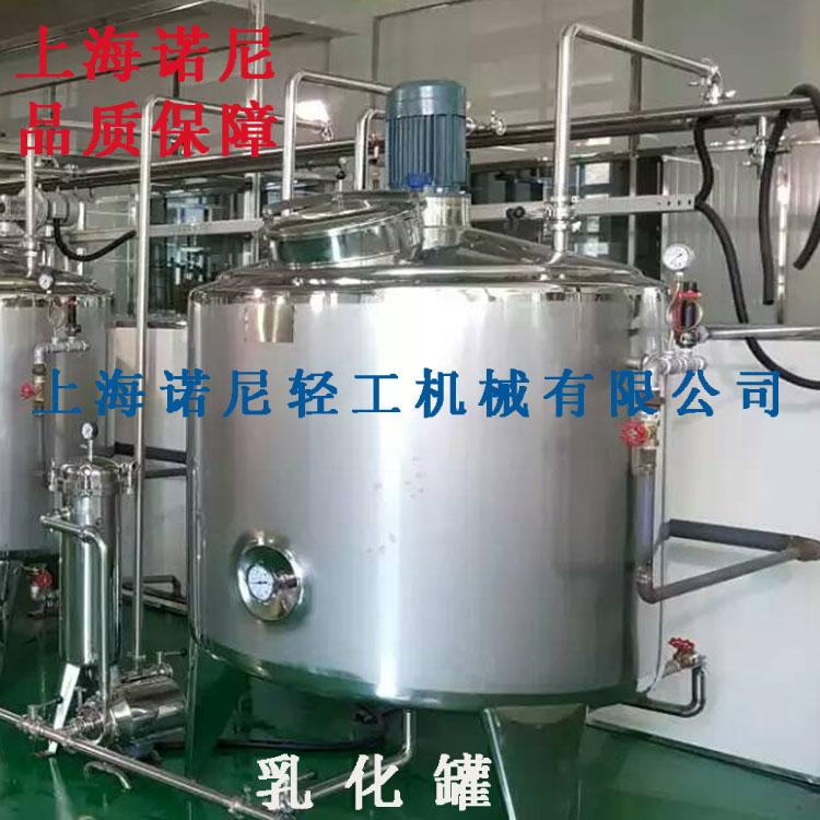 不锈钢乳化罐 混料罐 高剪切配料乳化罐 均质乳化罐