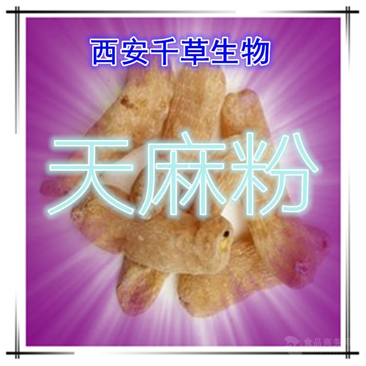 天麻提取物粉 厂家生产天然提取物定做天麻浓缩纯浸膏天麻粉