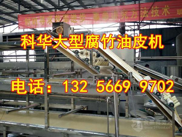 新款全自动云丝机生产线 大型腐竹油皮机 豆腐衣机