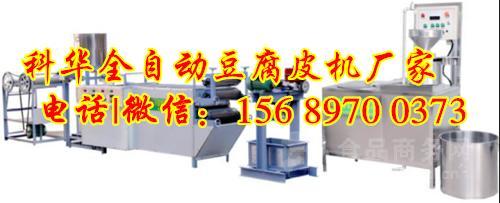 江苏豆腐皮生产线、豆腐皮机多少钱、豆腐皮机厂家直销