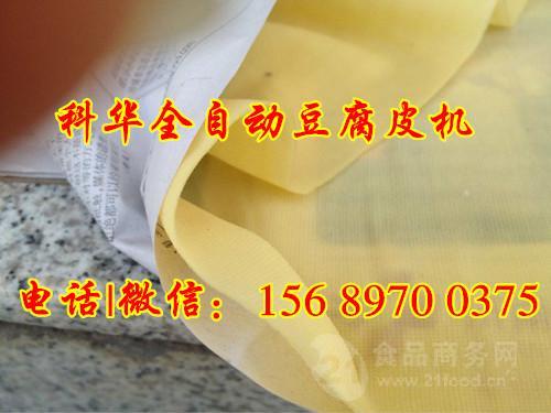 豆腐皮机所生产厂家、豆腐皮机械设备、豆腐皮机多少钱一台