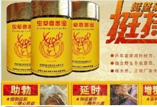 虫草鹿参宝官方网站 官方旗舰店