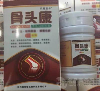 骨头康木瓜乌蛇胶囊 订购热线_郑州__保健食品-食品