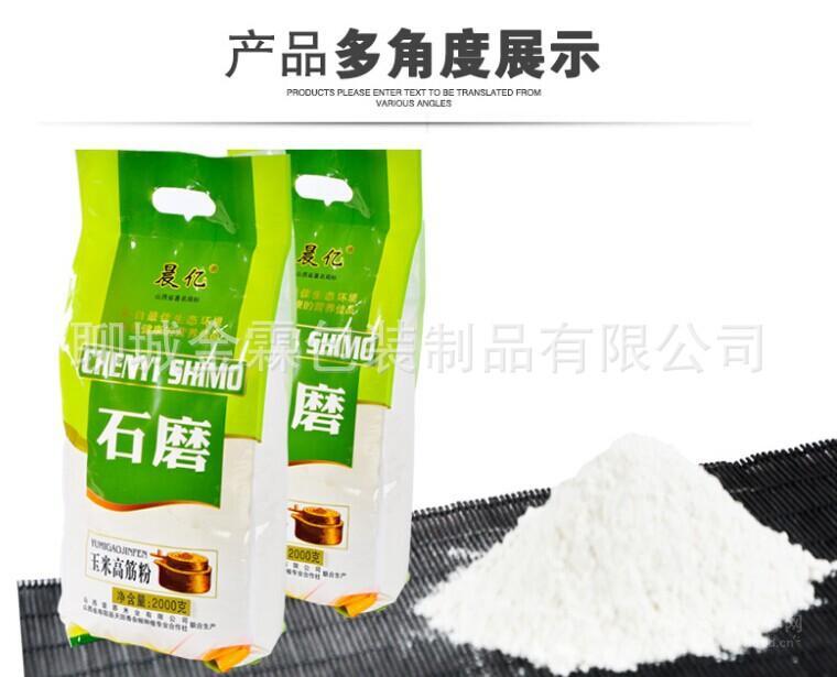 太原金霖包装专业生产面粉包装袋,彩印面粉袋,可定制