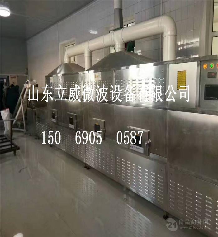厂家直销辣椒碎微波烘干杀菌设备