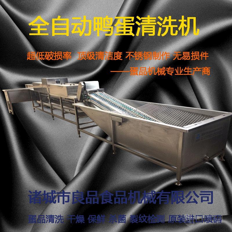 大型洗蛋机生产厂家良品机械专业生产各种型号蛋品清洗加工设备
