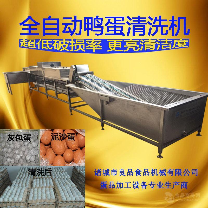 海鸭蛋清洗机哪家好 诸城良品供应全自动不锈钢咸蛋清洗机