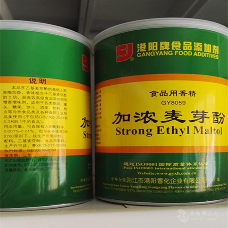 港阳香化GY8059加浓麦芽酚 去腥去异味 香精/香料 烤鸭卤菜去腥粉