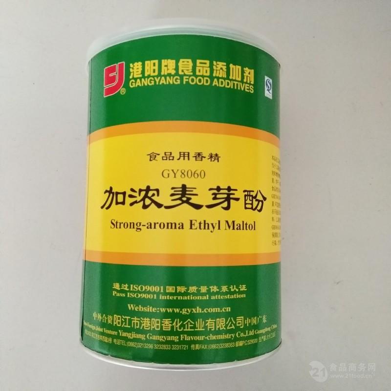 港阳牌GY8060加浓麦芽酚500克 肉类 去异味 除腥