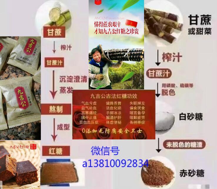 九吉公老红糖一盒400g售价99元