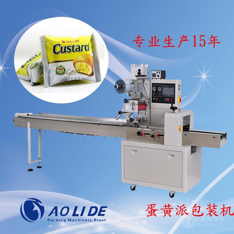 直销蛋黄派包装机 高速稳定蛋黄派套袋机械