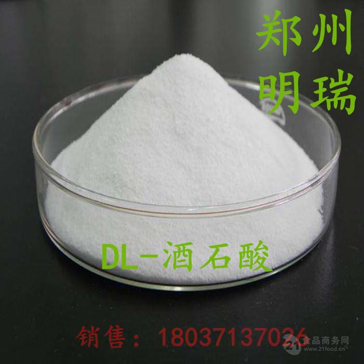 食品级DL-酒石酸酸度调节剂 酒石酸