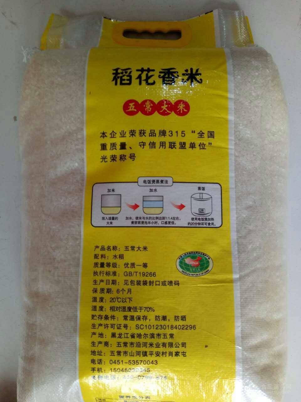 东北大米 五常稻花香大米原产地