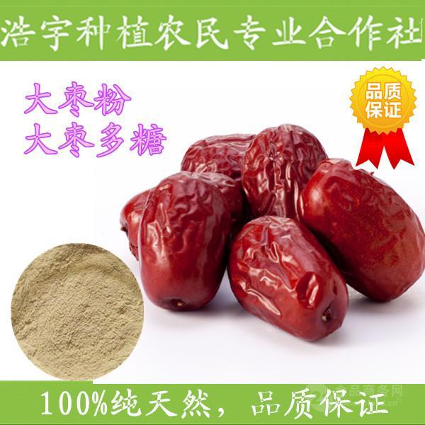 大枣酵素粉  红枣酵素粉