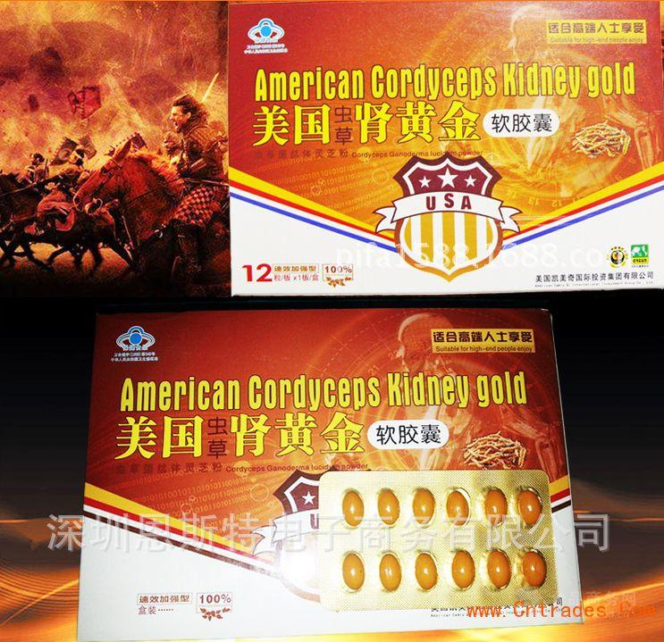 美国虫草肾黄金软胶囊官方价格(到底多少钱一盒)