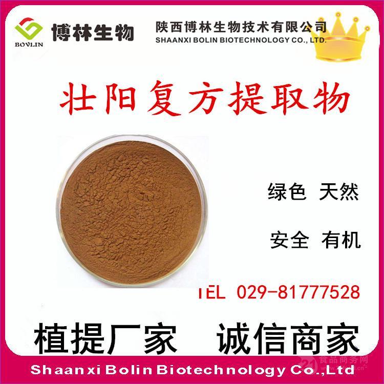 高比例壮阳复方提取物  补肾壮阳粉
