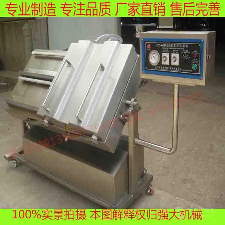 酱菜真空包装机 可倾式真空包装机 可订制