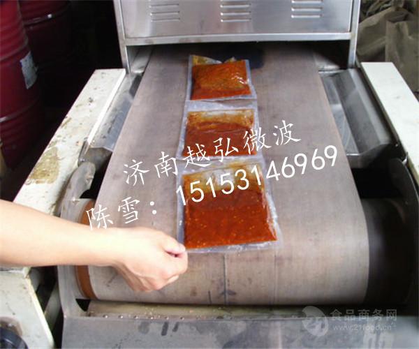 微波香辛料及调味粉类干燥灭菌机厂家
