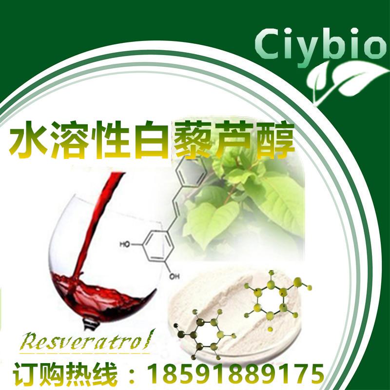 水溶性白藜芦醇10%——化妆品优质原料