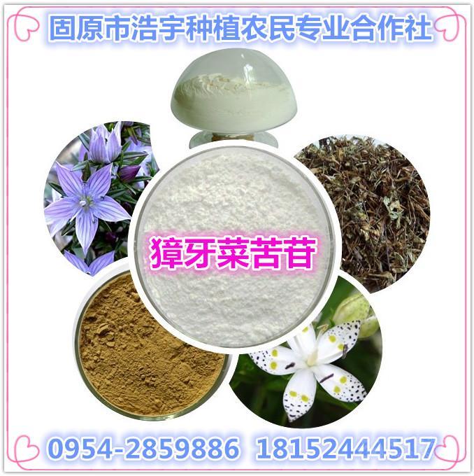 紫花獐牙菜提取物 獐牙菜苦苷10%-30%-98% 当药苦甙厂家现货供应