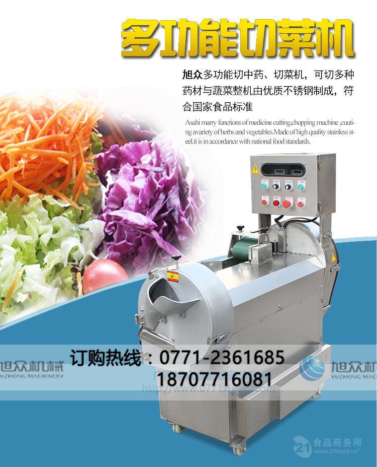 广西新款切菜机,多功能切菜机