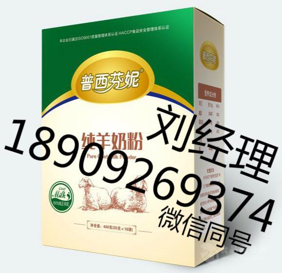 陕西凯达乳业会销热卖中老年配方纯羊奶粉