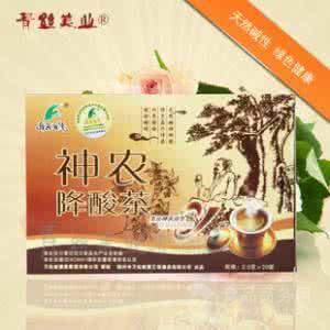 神农降酸茶无副作用 保证正品