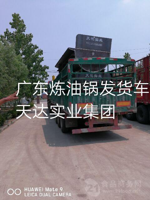 天达猪油炼油锅低价促销热卖中