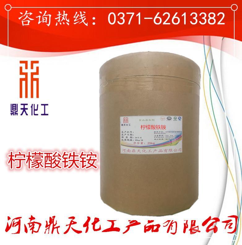 柠檬酸铁铵 食品级 提供样品